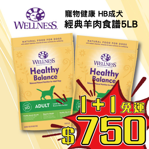 Wellness寵物健康 HB成犬-經典羊肉食譜5LB