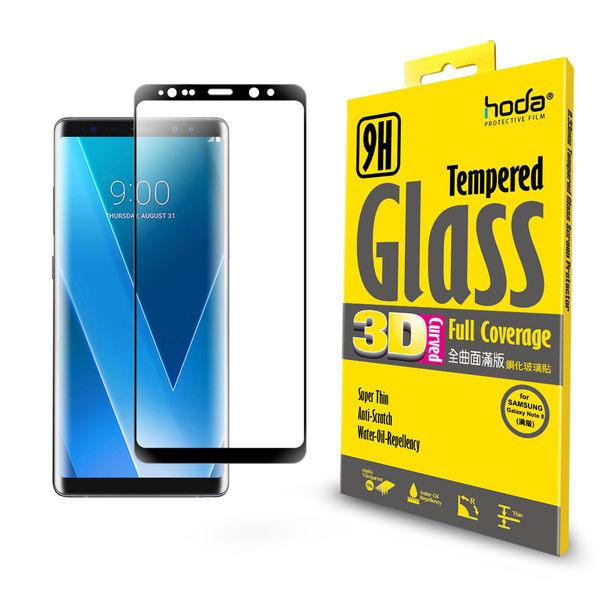 【hoda官方賣場】【 Samsung Galaxy Note8】3D全曲面滿版9H鋼化玻璃保護貼