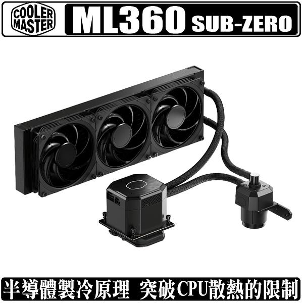 [地瓜球@] Cooler Master MasterLiquid ML360 Sub-Zero 一體式 水冷 CPU 散熱器 致冷晶片