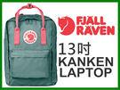 ╭OUTDOOR NICE╮瑞典 FJALLRAVEN KANKEN LAPTOP 13吋電腦後背包 664/319 霜綠/桃粉紅 筆電包