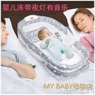 嬰兒床中床寶寶睡籃帶蚊帳換尿布台神器隔離床台仿生小床輕便 YYJ卡卡西