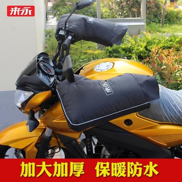 手套 來永電動車手套摩托車手把套冬季保暖防寒加厚防水三輪車擋風男女 南風小鋪