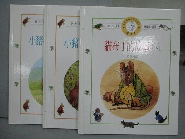 【書寶二手書T4/兒童文學_PEA】貓布丁的故事(下)_小豬柏郎的故事(上)&(下)_共3本合售