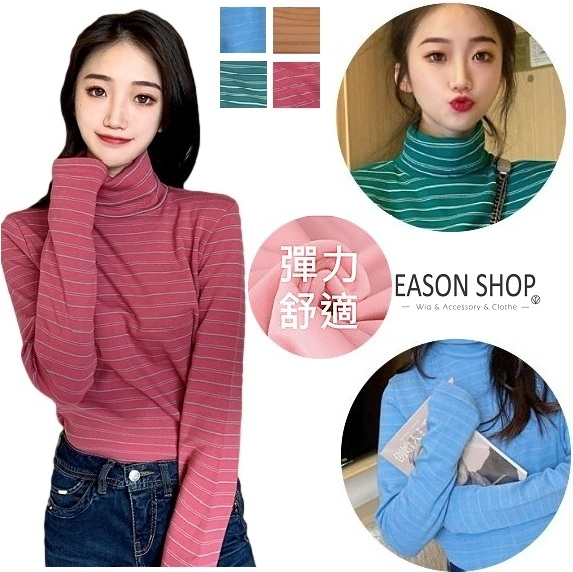 EASON SHOP(GW7673)實拍糖果色系橫條紋短版套頭半高領長袖素色棉T恤彈力貼身女上衣服落肩內搭衫橘紅