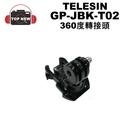 TELESIN 360度轉接頭 GP-JBK-T02 360度 轉接頭 快拆底座 適用 GoPro HERO 4 5 6 7