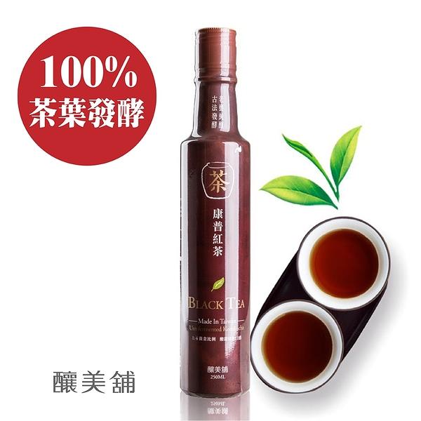 【釀美舖】康普紅茶 250ml 活酵益菌 (100%茶葉發酵)