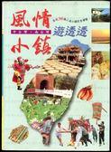 (二手書)中台灣、南台灣風情小鎮遊透透