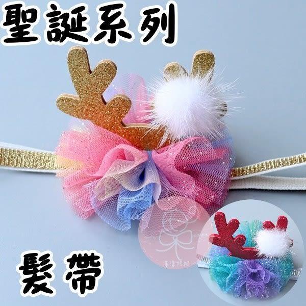 現貨 聖誕節髮帶 寶寶 嬰兒 髮帶  頭帶 送禮 鹿角 貂毛球 舞會【 P4130】