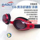 SAEKO泳鏡 S56 紅黑 盒裝組;Swim Goggle;蝴蝶魚戶外