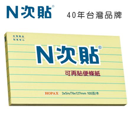 """N次貼 61719 格線型可再貼便條紙 3""""x5""""(76x127mm),黃 100張/本"""