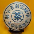 【歡喜心珠寶】【中茶藍字 老樹藍印餅茶】...