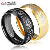 可蘭經戒指 Z.MO鈦鋼屋 中性戒指 宗教 伊斯蘭教 真主阿拉 白鋼戒指 【BKS519】單個價