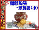 【吉祥開運坊】【鶯歌陶瓷-陶瓷聚寶盆/聚...