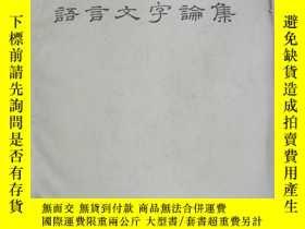 二手書博民逛書店罕見語言文字論集159429 出版1993