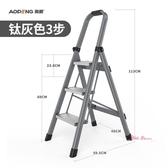 梯子鋁合金梯子家用摺疊人字梯加厚室內多 樓梯三步爬梯小扶梯T