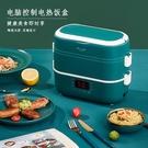 電熱飯盒 保溫可插電加熱自熱蒸煮飯上班族帶飯熱飯菜神器【聖誕禮物】