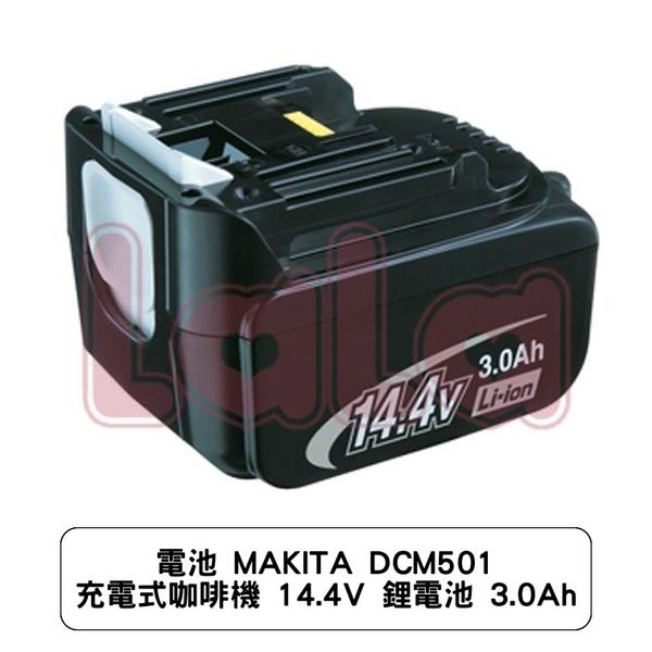 電池 MAKITA DCM501 充電式咖啡機 14.4V 鋰電池 3.0Ah