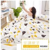保暖毯 保暖被 200CM*120CM法蘭絨薄款單人小被子 床單 宿舍毛巾被 午睡毯【PB006】