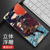 七夕情人節禮物索尼XZPremium手機殼浮雕索尼XZP保護套創意中國風個性來圖定制