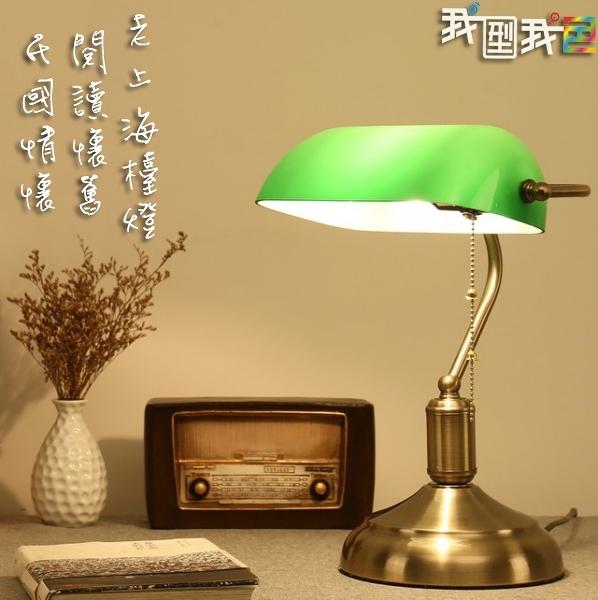 老上海台燈 民國情懷綠色復古桌上型檯燈 書房工作銀行護眼臥室檯燈 ※超商僅限寄一組
