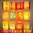 中秋節燈籠 12個中秋節兒童手提發光傳統古風折疊小風琴中國風圖案裝飾紙燈籠