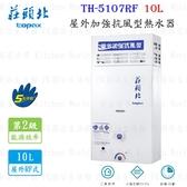 【PK 廚浴 館】高雄莊頭北TH 5107RF 10L 屋外加強抗風型熱水器公寓 TH 5107  店面可