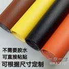 皮革布料 背膠自粘皮人造革沙發補丁貼修補翻新布床頭卡座軟包皮革面料