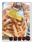 古意古早味 隨口吃-洋芋薯條 (甘梅番茄口味/150公克) 懷舊零食 台灣味 五辛素 復古 小零嘴 餅乾