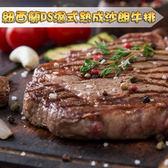 【超值免運】紐西蘭PS濕式熟成沙朗牛排5包組(280公克/1片)
