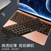 蘋果電腦筆電貼膜超薄保護貼macbook鍵盤膜【3C玩家】