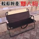 【JIS】A085 雙人椅 休閒椅 露營椅 摺疊椅 情人椅 沙發椅 兒童椅 輕鬆折疊長椅 露營 野餐