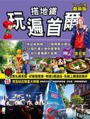 (二手書)搭地鐵玩遍首爾(2014~2015年最新版)