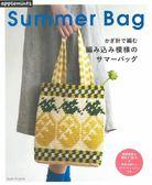 鉤針編織美麗圖案模樣夏日提包作品集