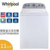 【24期0利率+基本安裝+舊機回收】Whirlpool 惠而浦 11KG  強棒 洗衣機 1CWTW4845EW 美國原裝