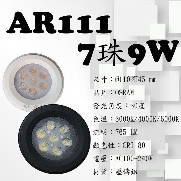 數位燈城 LED-Light-Link AR111 LED燈泡 7珠 9W 內製變壓器 盒燈 / 崁燈 / 軌道燈 / 夾燈 / 吸頂燈