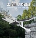 太陽能戶外燈庭院燈