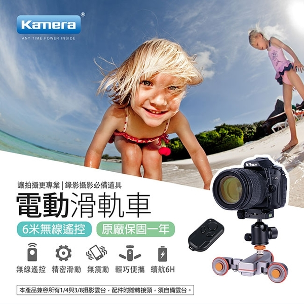 Wewow 電動攝影滑軌車(可搖控)