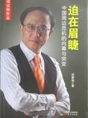【書寶二手書T3/政治_ZJW】迫在眉睫-中國周邊危機的內幕與突變_邱震海_簡體