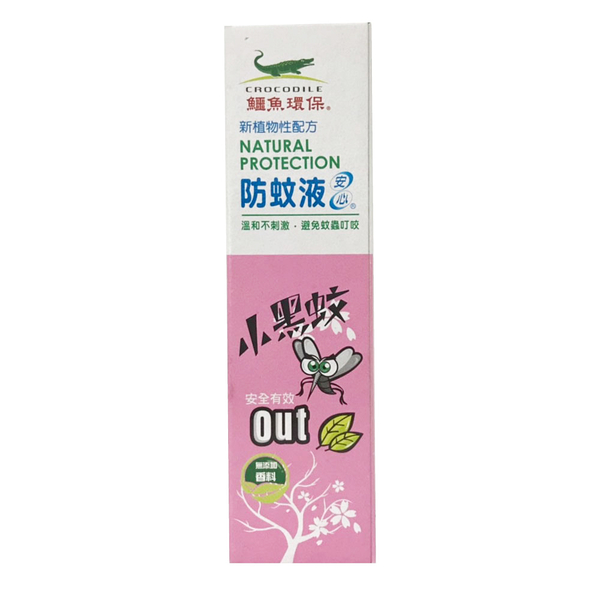 鱷魚 天然植物防蚊液 80ml