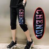 特大碼胖mm夏裝女七分褲短褲200斤加肥加大寬鬆彈力薄款7分運動褲