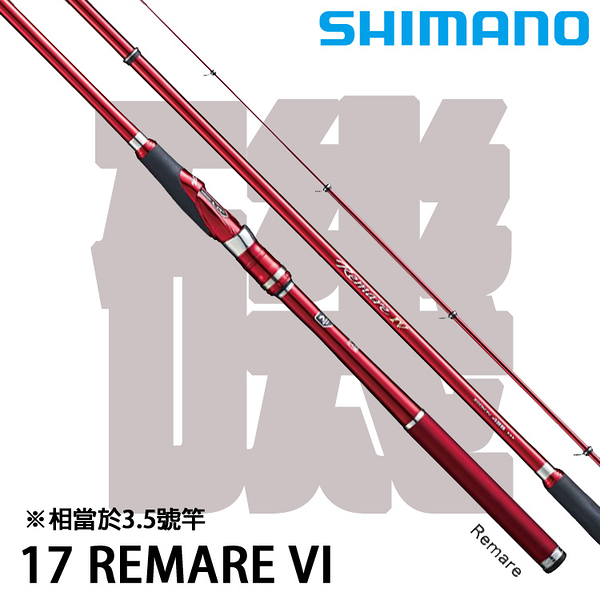 漁拓釣具 SHIMANO 17 REMARE VI [磯釣竿]