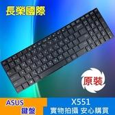 ASUS 全新 繁體中文 鍵盤 X551 F550 F550V X552C R513C X552E X551C