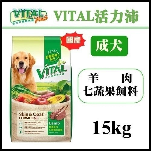 *WANG *【耐吉斯代理 免運】VITAL活力沛-國產狗飼料15公斤-羊肉七蔬果