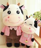奶牛情侶公仔兒童抱枕毛絨玩偶生日禮物【奇趣小屋】