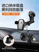 車載手機支架 車載手機支架汽車用吸盤式萬能通用型導航支駕支撐夾 薇薇