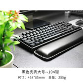 滑鼠墊 緩解疲勞皮質機械鍵盤手托掌托滑鼠鍵盤護腕墊104腕托JD 智慧e家