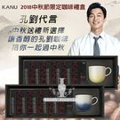 韓國 KANU 2018中秋節限定咖啡禮盒**限宅配**