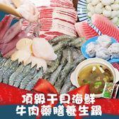 微光日燿 頂級干貝海鮮牛肉藥膳養生鍋 (約6~8人)