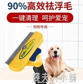 狗狗梳子除毛刷泰迪金毛專用狗毛寵物梳大型犬狗去毛器用品神器 中秋特惠