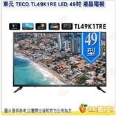含視訊盒 只配送 不含安裝 東元 TECO TL49K1RE LED 49吋 液晶電視 低藍光 TS1318TRA